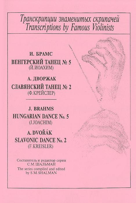 И. Брамс. Венгерский танец №5. А. Дворжак. Славянский танец №2
