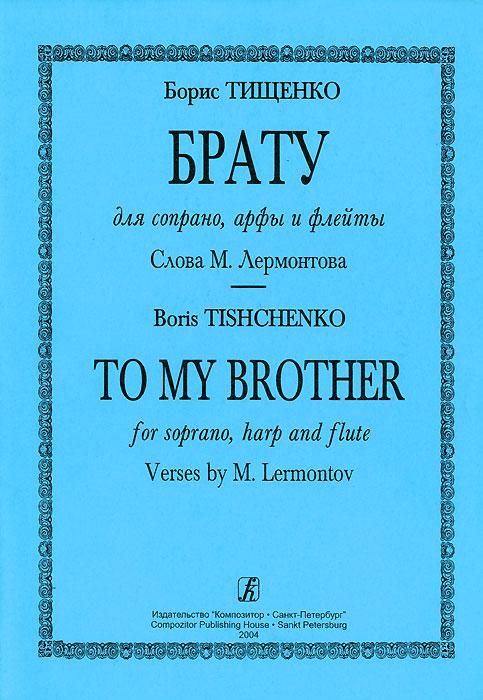Борис Тищенко. Брату для сопрано, арфы и флейты. Слова М. Лермонтова