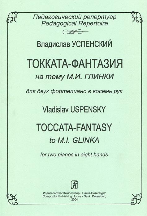 Владислав Успенский. Токката-фантазия на тему М. И. Глинки. Для 2 фортепиано в восемь рук