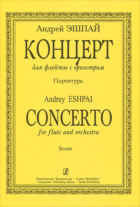 Андрей Эшпай. Концерт для флейты с оркестром. Партитура