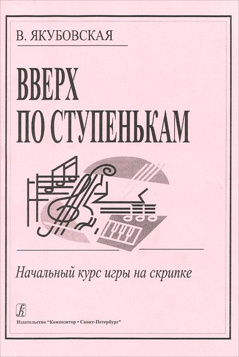 Вверх по ступенькам. Начальный курс игры на скрипке ( 3272 )