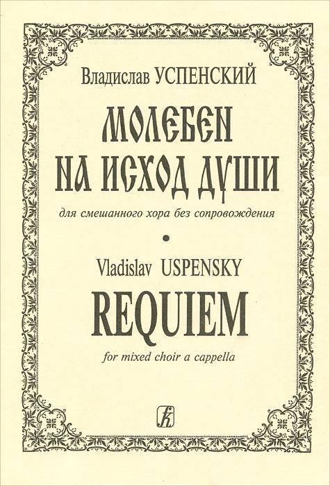 Владислав Успенский. Молебен на исход души для смешанного хора без сопровождения