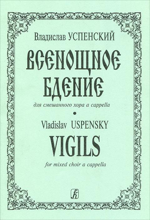 Владислав Успенский. Всенощное бдение для смешанного хора a cappella