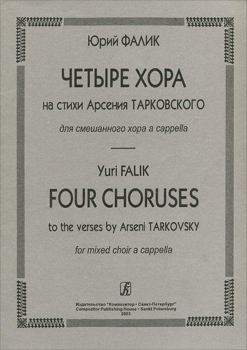 ���� �����. ������ ���� �� ����� ������� �����������. ��� ���������� ���� a cappella