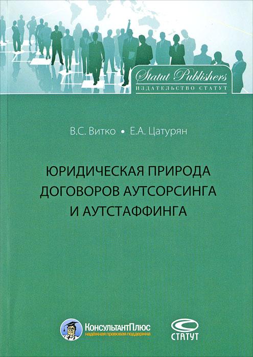 Юридическая природа договоров аутсорсинга и аутстаффинга ( 978-5-8354-0845-0 )