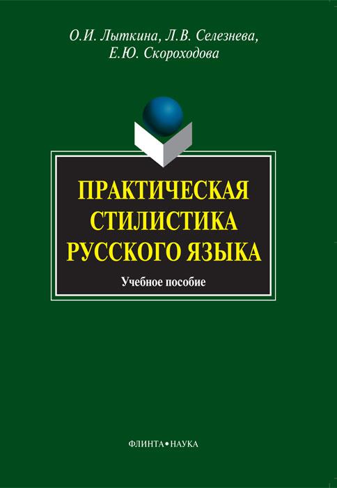 Практическая стилистика русского языка12296407В учебном пособии собраны сведения, необходимые для изучения практической стилистики, и подобран иллюстративный материал, позволяющий выработать навыки стилистической оценки языковых явлений. Пособие рассматривает вопросы лексической и грамматической стилистики, делается акцент на разборе наиболее трудных случаев из речевой практики. Практикум состоит из положительного и отрицательного языкового материала, т.е. содержит как образцовые тексты, так и тексты с ошибками, которые предлагается исправить и объяснить. Отличительной чертой данного пособия является использование примеров последних лет из различных сфер речевой практики социума: из средств массовой информации, деловой документации, письменных работ студентов. Для студентов, изучающих стилистику, преподавателей современного русского языка, стилистики, культуры речи, а также для составителей текстов и редакторов.