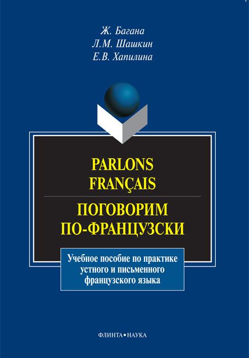 Parlons francais / Поговорим по-французски ( 978-5-9765-1020-3, 978-5-02-037333-4 )