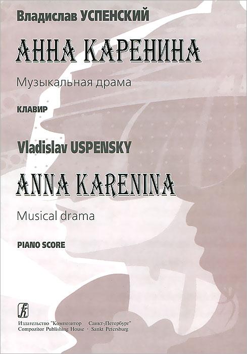 Владислав Успенский. Анна Каренина. Музыкальная драма. Клавир