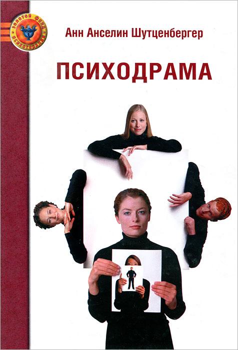 Психодрама ( 978-5-903182-33-6 )