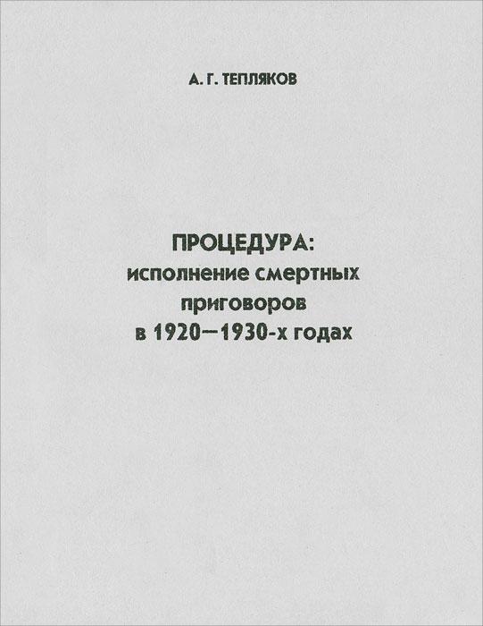 Процедура. Исполнение смертных приговоров в 1920-1930-х годах ( 5-7157-0158-9 )
