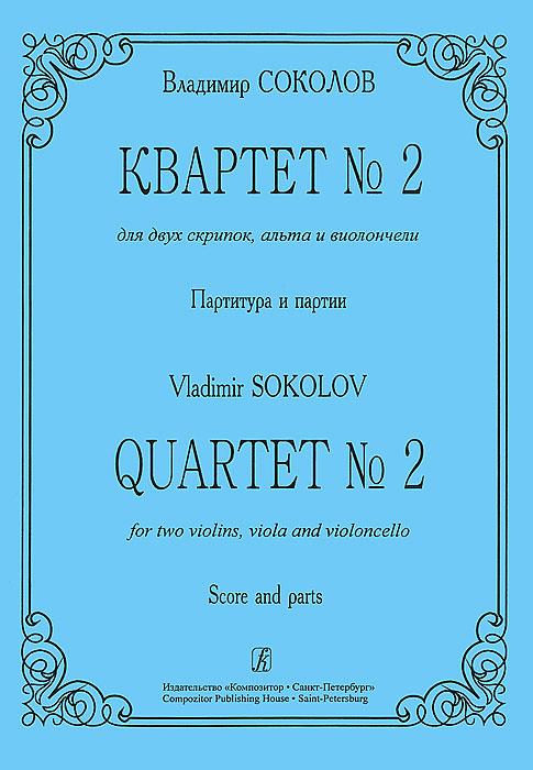 Владимир Соколов. Квартет №2 для двух скрипок, альта и виолончели. Партитура и партии