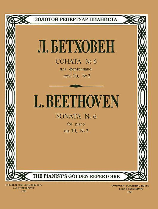 Л. Бетховен. Соната № 6 для фортепиано. Сочинение 10, № 2