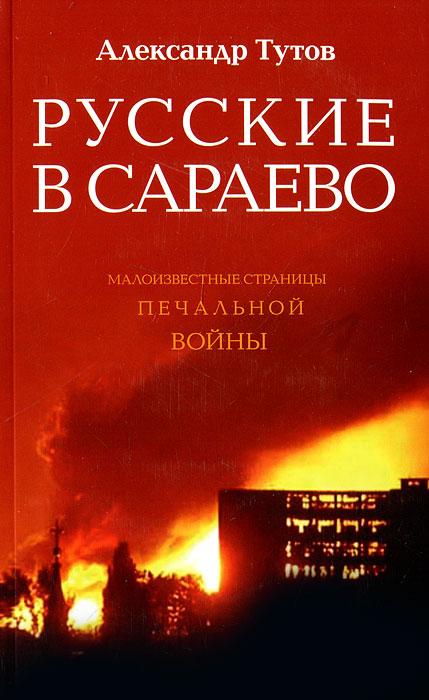 Русские в Сараево. Малоизвестные страницы печальной войны ( 978-5-4629-0009-8 )