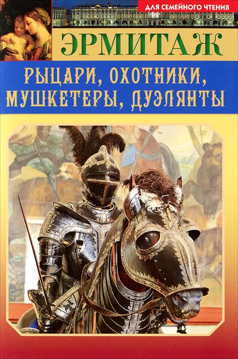 Эрмитаж. Рыцари, охотники, мушкетеры, дуэлянты