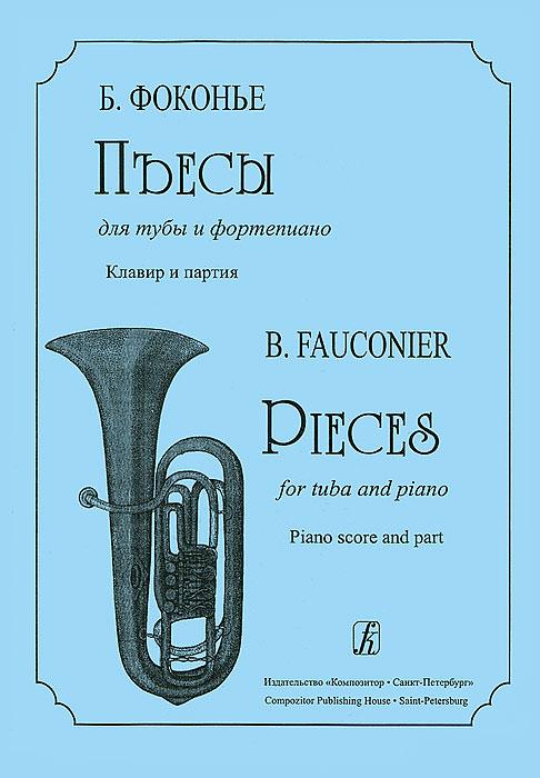 Б. Фоконье. Пьесы для тубы и фортепиано. Клавир и партия / B. Fauconier: Pieces for Tuba and Piano: Piano Score and Part