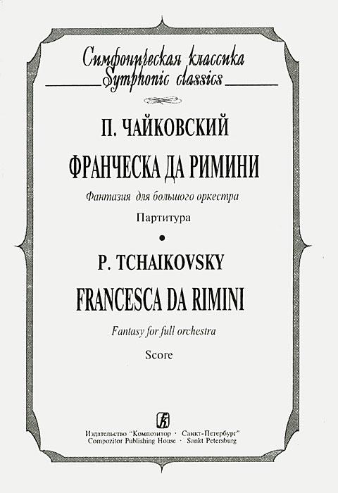 П. Чайковский. Франческа да Римини. Фантазия для большого оркестра. Партитура