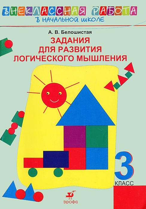Задания для развития логического мышления. 3 класс ( 978-5-358-05142-3, 978-5-358-10319-1 )