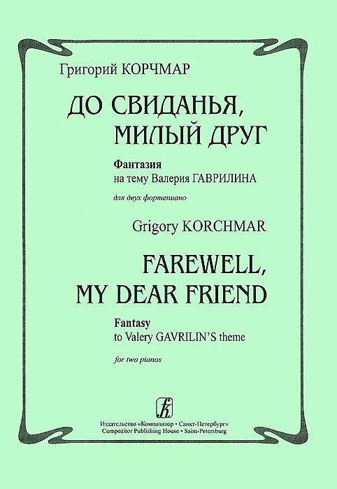 Григорий Корчмар. До свиданья, милый друг. Фантазия на тему Валерия Гаврилина для двух фортепиано