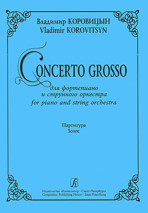 �������� ���������. Concerto Grosso ��� ���������� � ��������� ��������. ���������