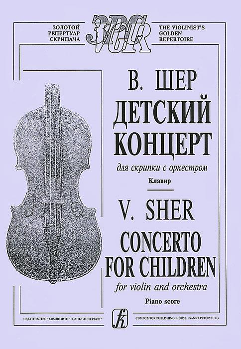 В. Шер. Детский концерт для скрипки с оркестром. Клавир