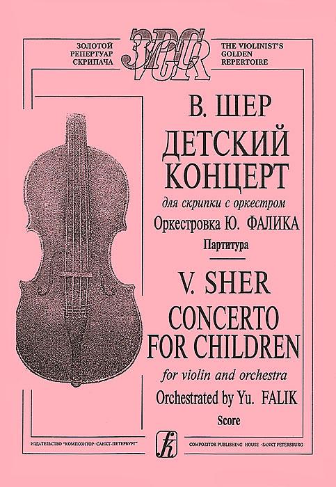 В. Шер. Детский концерт для скрипки с оркестром. Партитура