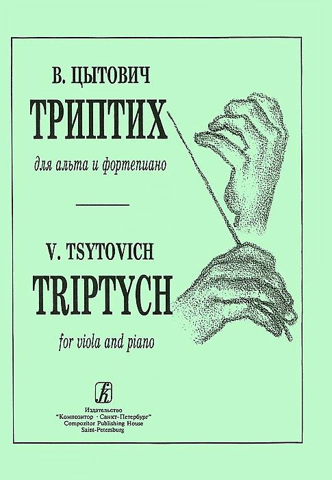 В. Цытович. Триптих для альта и фортепиано / V. Tsytovich: Triptych for Viola and Piano