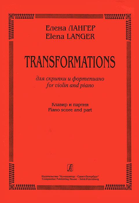Елена Лангер. Transformations. Для скрипки и фортепиано. Клавир и партия