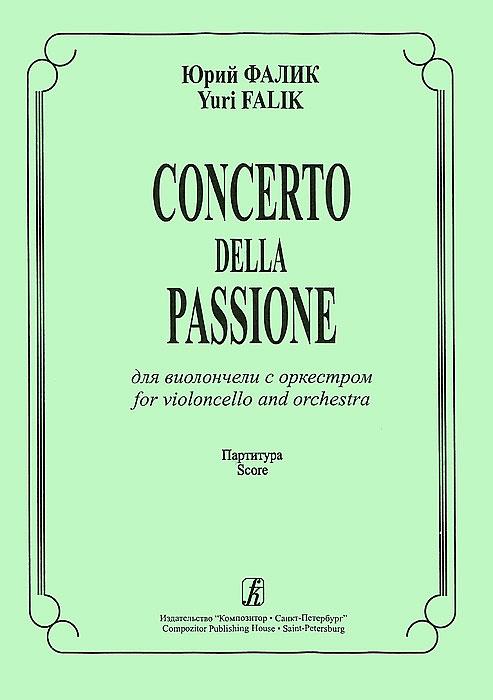 Юрий Фалик. Concerto della passione. Для виолончели с оркестром. Партитура