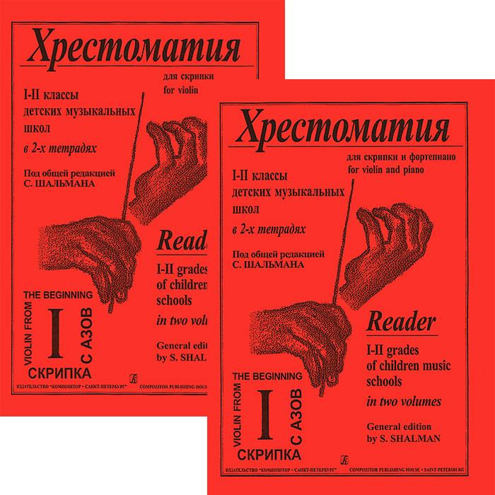 шальман сборник 3-7 класс