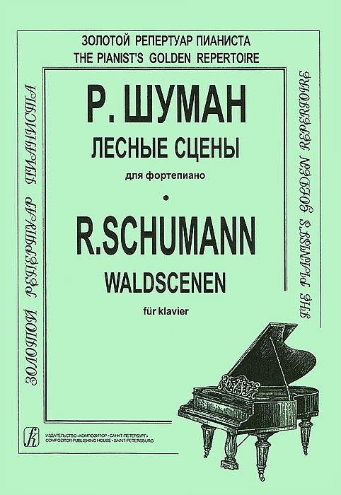 Р. Шуман. Лесные сцены для фортепиано