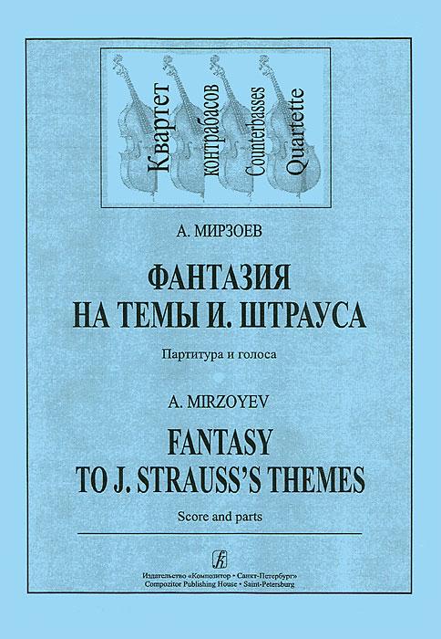 А. Мирзоев. Фантазия на темы И. Штрауса. Партитура и голоса