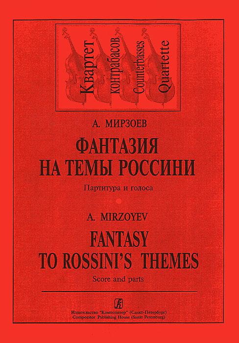 А. Мирзоев. Фантазия на темы Россини. Партитура и голоса