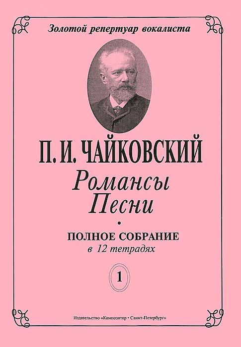 П. И. Чайковский. Романсы. Песни. Полное собрание в 12 тетрадях. Тетрадь 1
