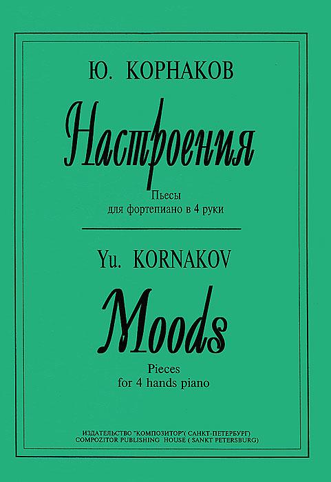 Ю. Корнаков. Настроения. Пьесы для фортепиано в 4 руки