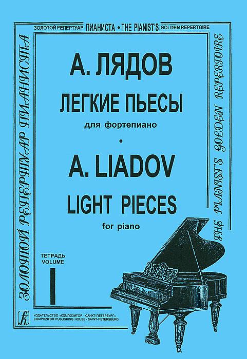 А. Лядов. Легкие пьесы для фортепиано. Тетрадь 1