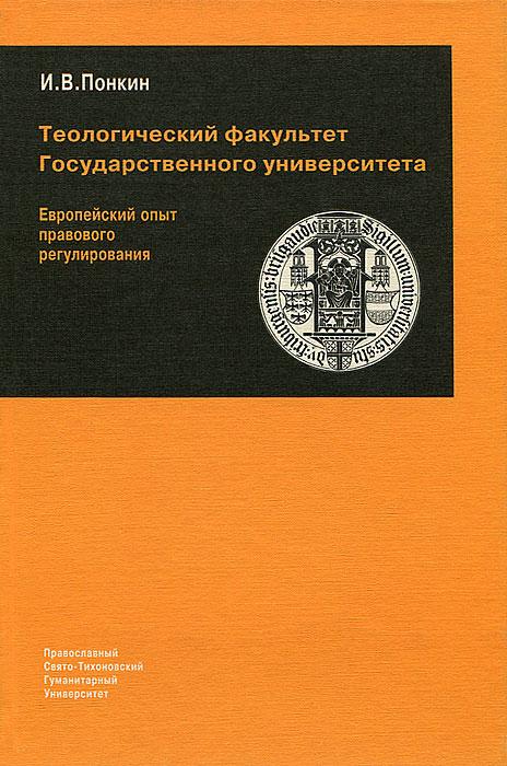 Теологический факультет Государственного университета. Европейский опыт правового регулирования ( 5-7429-0217-4 )