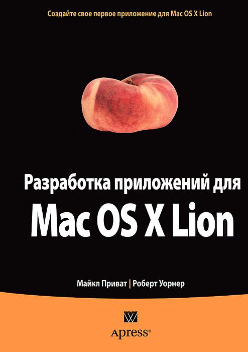 ���������� ���������� ��� Mac OS X Lion