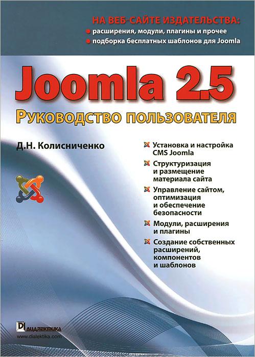 Joomla 2.5. ����������� ������������