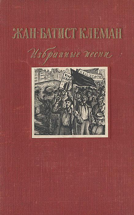 Жан-Батист Клеман. Избранные песни