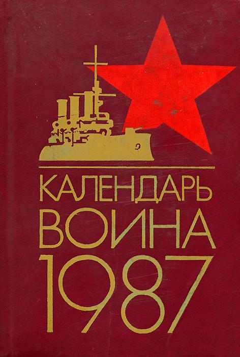 Календарь воина 1987