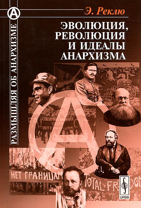 Эволюция, революция и идеалы анархизма ( 978-5-397-03034-2 )