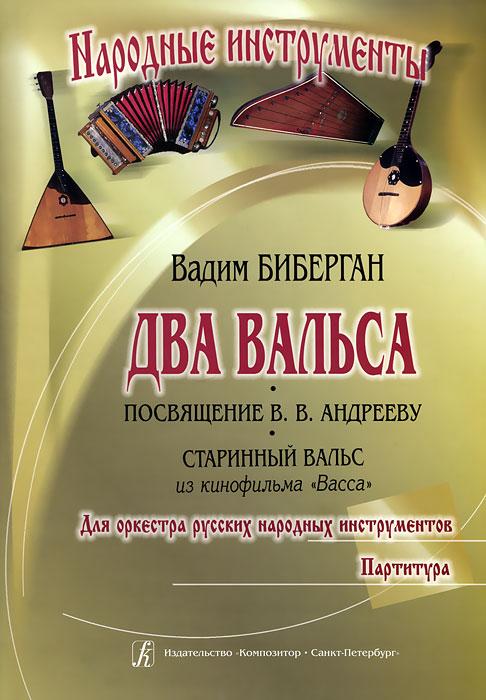 Вадим Биберган. Посвящение В. В. Андрееву. Старинный вальс из кинофильма