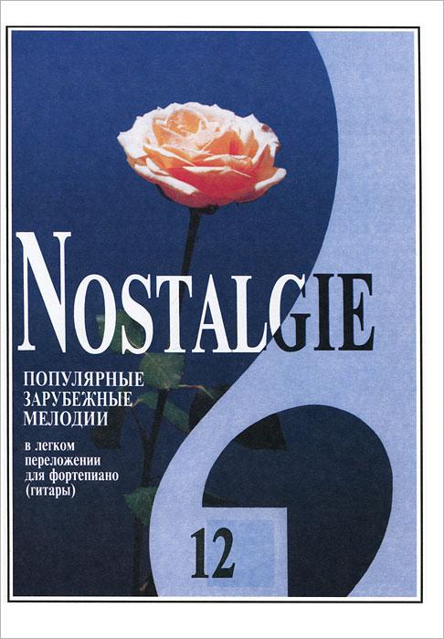 Nostalgie. Популярные зарубежные мелодии в легком переложении для фортепиано (гитары). Выпуск 12