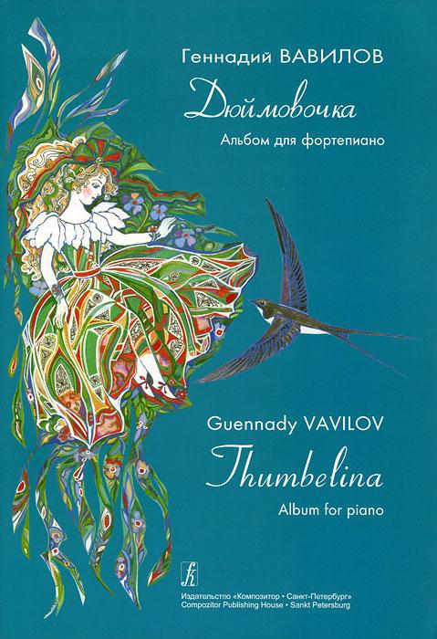 Геннадий Вавилов. Дюймовочка. Альбом для фортепиано