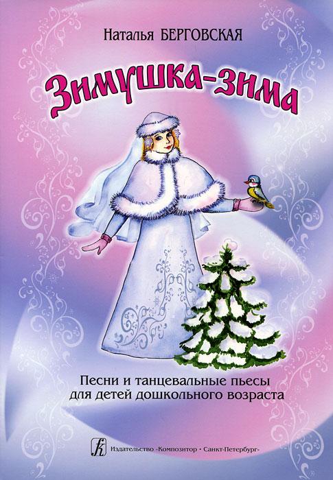 Зимушка-зима. Песни и танцевальные пьесы для детей дошкольного возраста ( 4863, 979-0-66004-863-4 )
