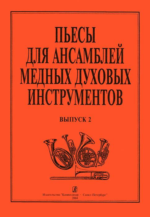 Пьесы для медных духовых инструментов. Выпуск 2