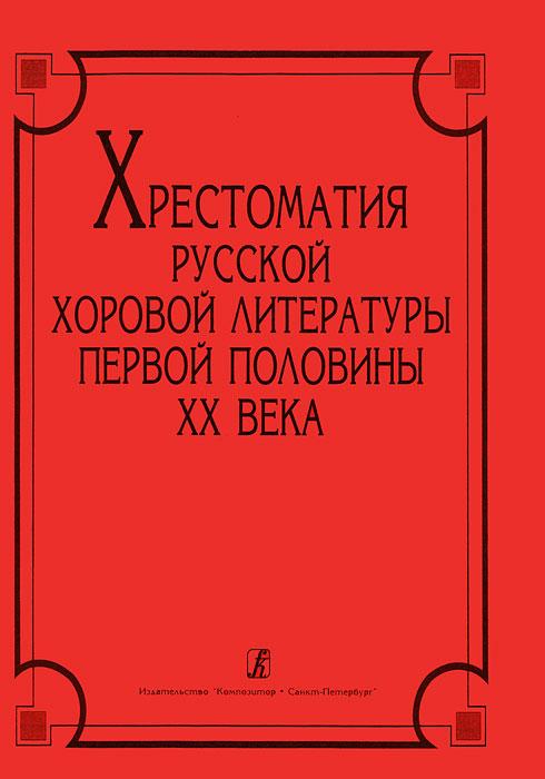 Хрестоматия русской хоровой литературы первой половины XX века