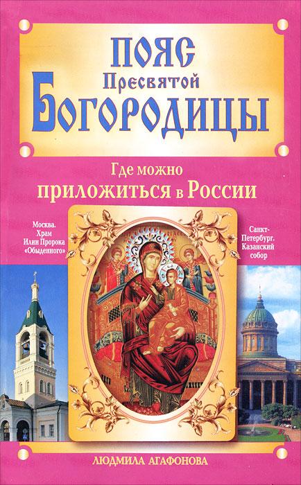 Пояс Пресвятой Богородицы. Где можно приложиться в России ( 978-5-271-43693-2 )