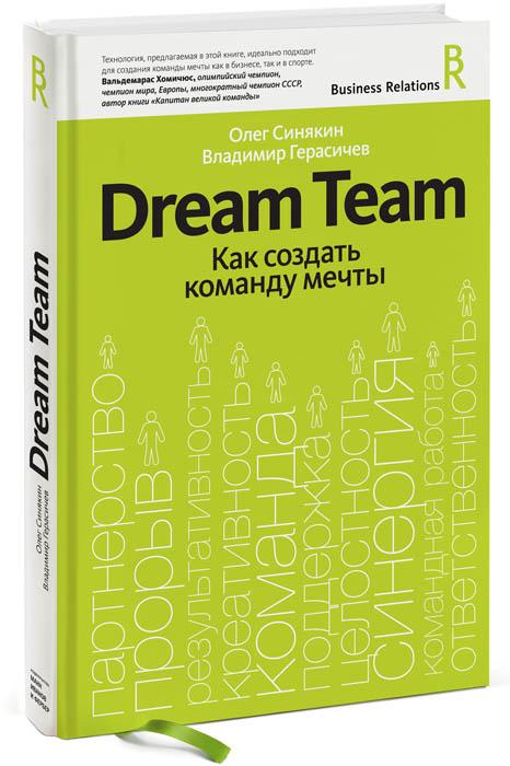 Dream Team. Как создать команду мечты12296407О чем эта книга О том, как добиться от отдела продаж лучших результатов. Даже если у вас превосходный продукт, на который нет отбоя от клиентов, а в компании работают суперпрофессиональные сотрудники, этого недостаточно для того, чтобы быть лучшей компанией. Вам ужно, чтобы ваши сотрудники составляли команду. Да-да, ту самую сплоченную и вдохновленную общей идеей команду, о которой не устают писать авторы бизнес-книг. Синергетический эффект работы слаженного коллектива намного больше, чем результаты работы отдельно взятых, пусть и очень эффективных сотрудников. Олег Синякин и Владимир Герасичев знают, как сделать из вашего отдела продаж эффективную команду. Они расскажут о том, что нужно поменять в стиле работы, как улучшить отношения с коллегами и клиентами и как убедить каждого менеджера поработать над собой. Вы удивитесь тому, какие резервы продуктивности скрывались в давно знакомом вам отделе. Почему мы решили издать эту книгу ...