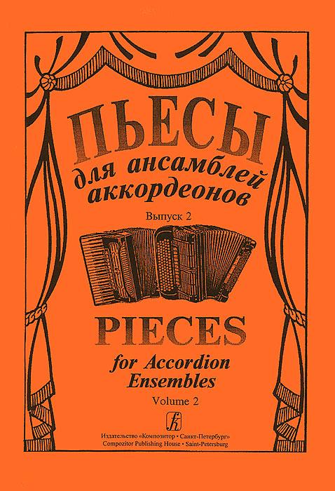 Пьесы для ансамблей аккордеонов. Выпуск 2
